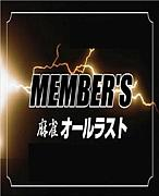 MHP3★麻雀オールラスト千葉