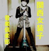 関西女装子音楽倶楽部