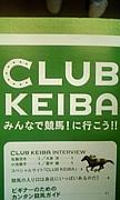 川医協 CLUB KEIBA