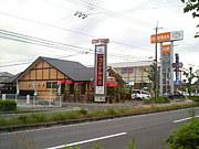 コメダ珈琲店 mixi近江八幡店