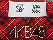 AKB48 愛媛支部