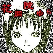 ぬらりひょんの孫【花開院ゆら】