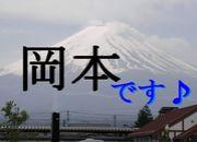 同姓☆「オカモト」さんの会