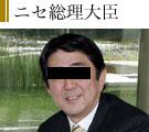 ニセ首相官邸HPが好き