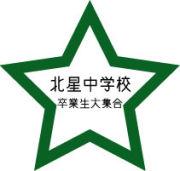松任市立北星中学校