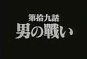 第拾九話「男の戦い」