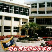 明石市立和坂小学校(兵庫県)
