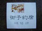 ☆ 東小80→81 ☆