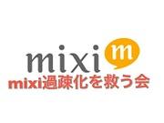 mixi過疎化を救う会