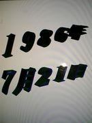 1986年7月21日が誕生日の人☆