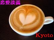 カフェで恋愛談義in京都
