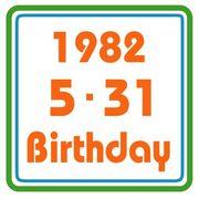 1982年5月31日生まれ