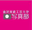 金沢美術工芸大学写真部