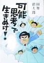 日創研 東京SC 2007年3月5日