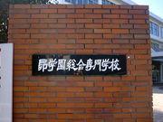 昴学園総合専門学校