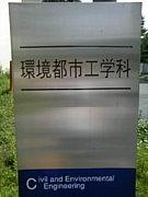 呉高専環境都市工学科10期生☆