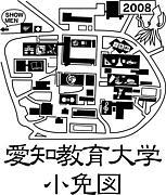 愛知教育大学大学院小免コース