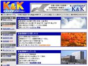 個人契約の家庭教師K&K