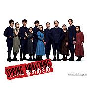 劇団四季『春のめざめ』