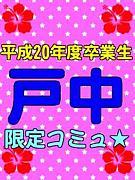 戸中H20年度卒業生限定★