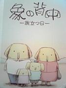象の背中〜旅立つ日〜(アニメ)