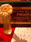 POKHARA−ポカラ−