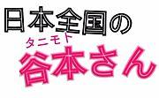 日本全国の谷本さん