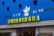 社交場 SHIROIBARA