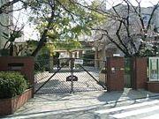 大阪市立丸山小学校