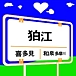 狛江1小1987-1988年生