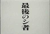 第弐拾四話「最後のシ者」