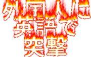 外国人に英語で突撃in京都