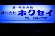 ☆新潟『下』地区☆