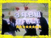 健八先生 編入希望 VER.2