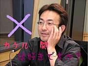 「×関」は好きですか?