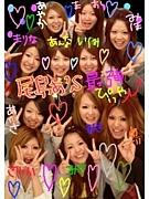 尾島ぁ's〜15members〜