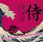 Far Eastern Tribe Records
