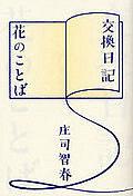 交換日記・花のことば 庄司
