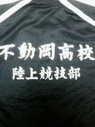 不動岡高校陸上競技部