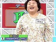ワタルwithオカン がんばれ!