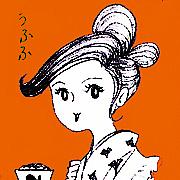大栄麻子は俺の嫁。うふふ。