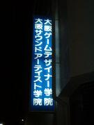 大阪ゲームデザイナー学院