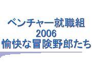 ベンチャー就職組2006@mixi支店