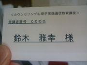 鈴木雅幸の無料講座受講生専用
