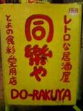 同樂やDO-RAKUYA