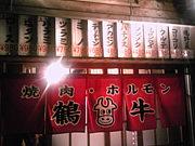 鶴牛(つるぎゅう)