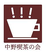 中野喫茶の会