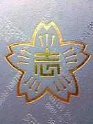 区立志村小学校 1999年度卒業生