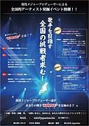 新人発掘イベント「SHINE」