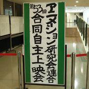 アニメーション研究会連合